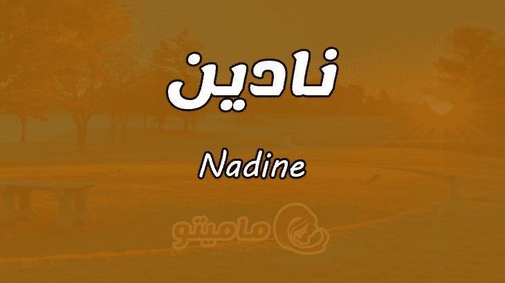 معنى اسم نادين Nadine وصفات حاملة الاسم