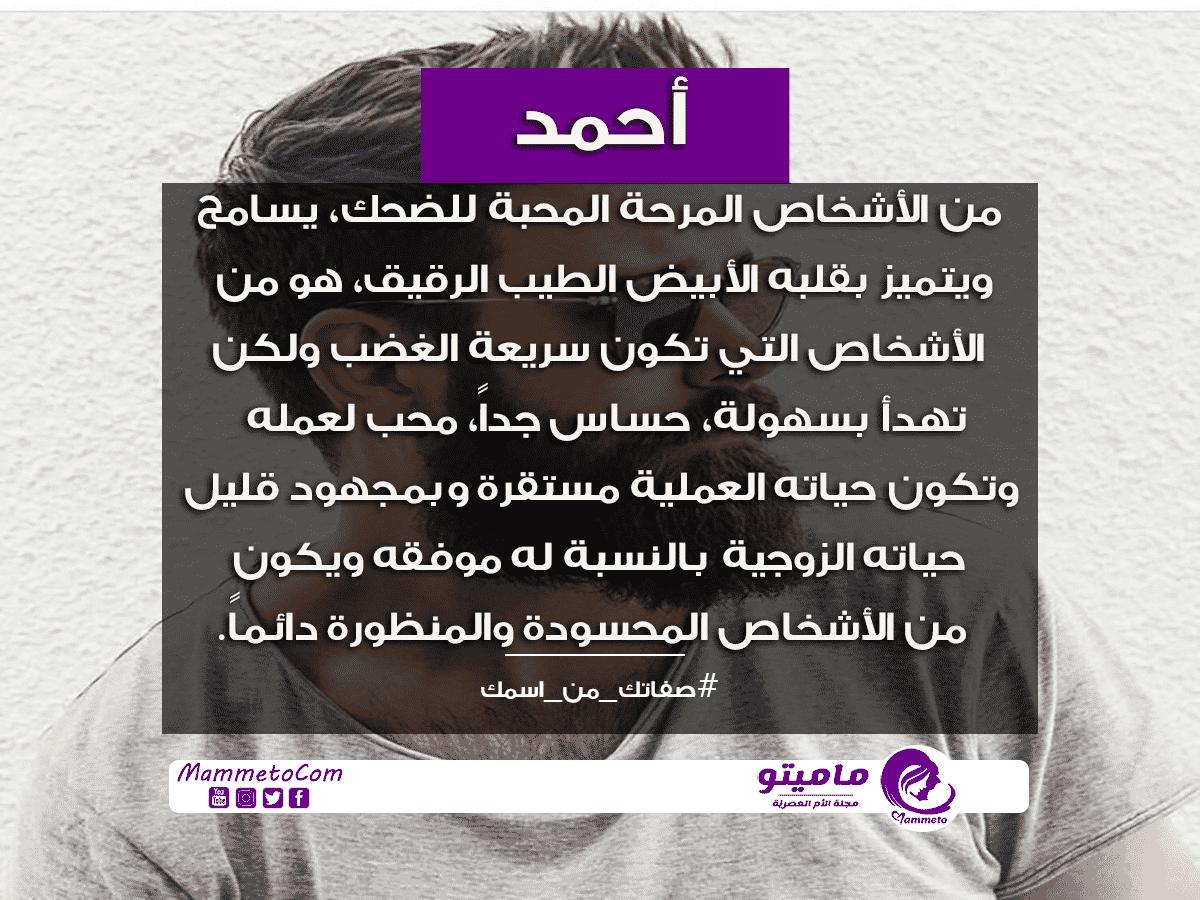 ما معنى اسم احمد Ahmed وصفات حامل الاسم