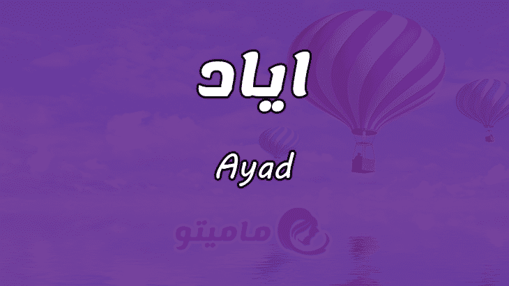 ما معنى اسم اياد Ayad وصفات حامل الاسم