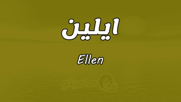 ما معنى اسم ايلين Ellen وصفات حاملة الاسم