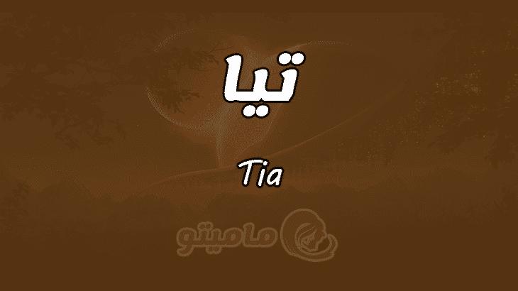 ما معنى اسم تيا Tia وصفات حاملة الاسم