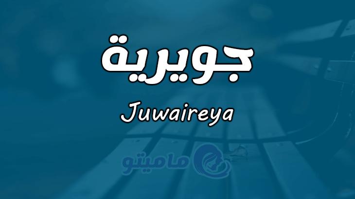 ما معنى اسم جويرية Juwaireya وصفاته بالتفصيل