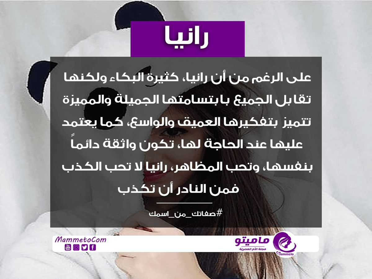 ما معنى اسم رانيا Rania وصفات حاملة الاسم