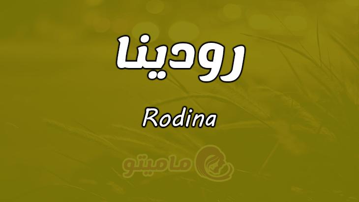 ما معنى اسم رودينا Rodina وصفات حاملة الاسم