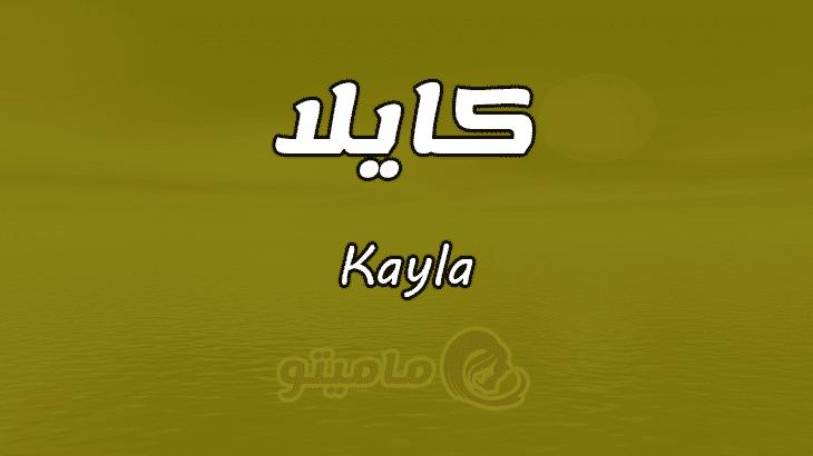 ما معنى اسم كايلا Kayla وصفات حاملة الاسم
