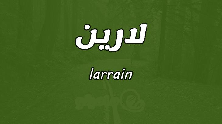 ما معنى اسم لارين larrain وصفات حاملة الاسم