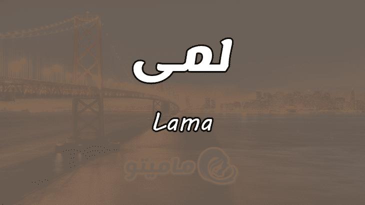 ما معنى اسم لمى Lama وصفات حاملة الاسم