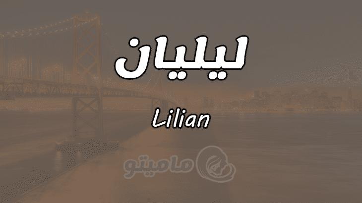 ما معنى اسم ليليان Lilian وصفات حاملة الاسم