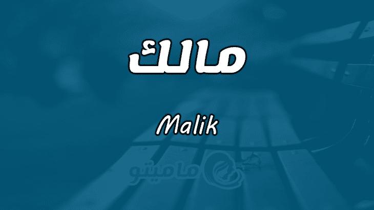 ما معنى اسم مالك Malik وصفات حامل الاسم