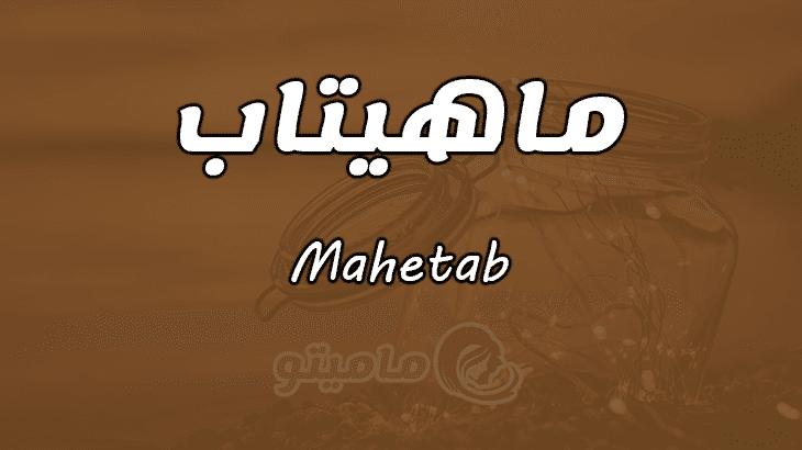 ما معنى اسم ماهيتاب Mahetab وصفات حاملة الاسم