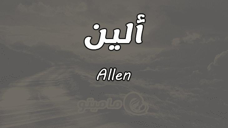 معنى اسم ألين Allen وأسرار شخصيتها