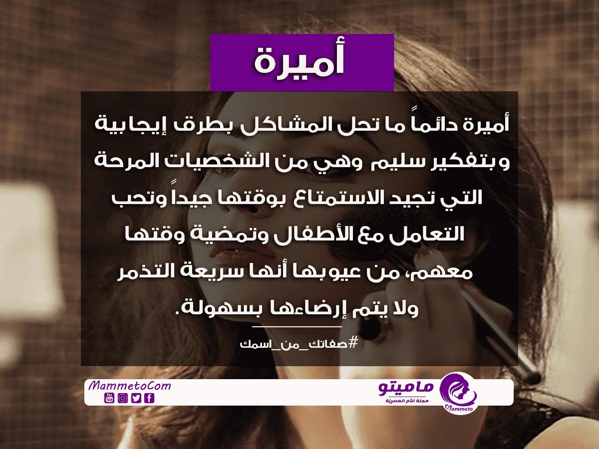 معنى اسم أميرة Amira وأسرار شخصيتها