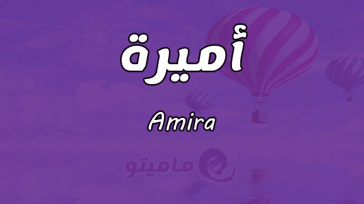معنى اسم أميرة Amira وأسرار شخصيتها ماميتو