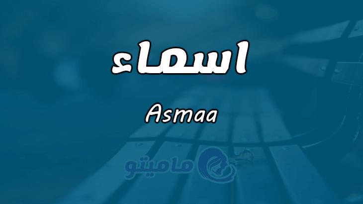 معنى اسم اسماء Asmaa وصفات حاملة الاسم