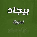 معنى اسم بيجاد Byjad وأسرار شخصيته