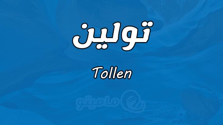 معنى اسم تولين Tollen بالتفصيل