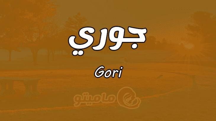 معنى اسم جوري Gori وصفات حاملة الاسم