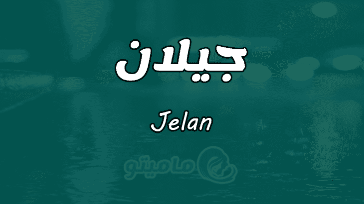 معنى اسم جيلان Jelan وأسرار شخصيتها