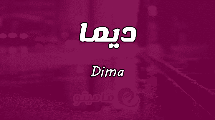 معنى اسم ديما Dima بالتفصيل