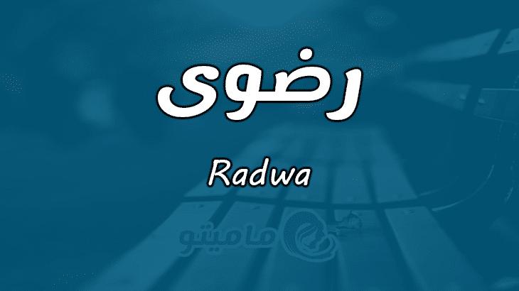 معنى اسم رضوى Radwa وأسرار شخصيتها