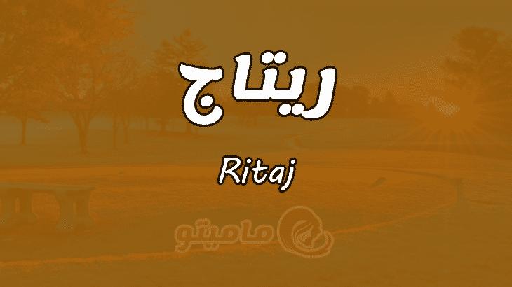 معنى اسم ريتاج Ritaj وصفات حاملة الاسم