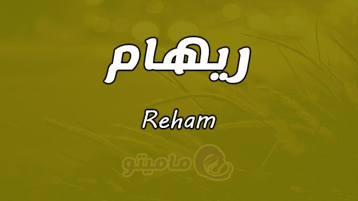 معنى اسم ريهام Reham وصفات حاملة الاسم