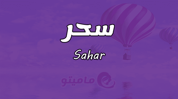 معنى اسم سحر Sahar وصفات حاملة الاسم