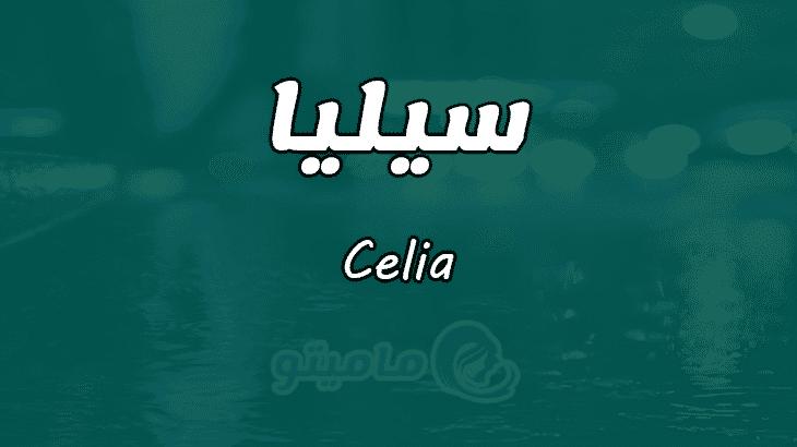 معنى اسم سيليا Celia بالتفصيل   ماميتو