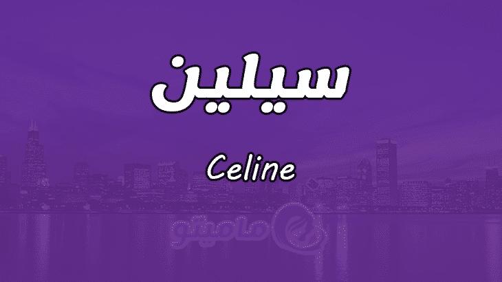 معنى اسم سيلين Celine وصفات حاملة الاسم
