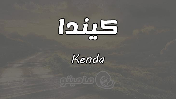 معنى اسم كيندا Kenda وأسرار شخصيتها