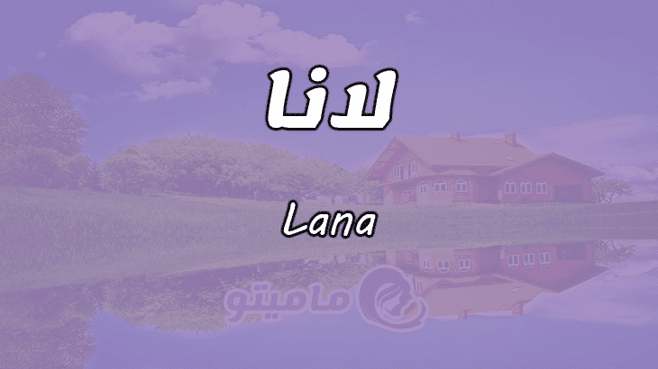 معنى اسم لانا Lana وأسرار شخصيتها