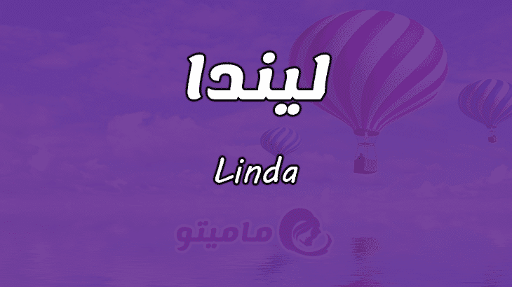 معنى اسم ليندا Linda وأسرار شخصيتها