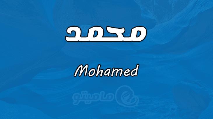معنى اسم محمد Mohamed وأسرار شخصيته