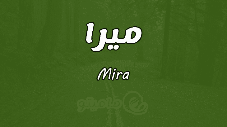 معنى اسم ميرا Mira وأسرار شخصيتها