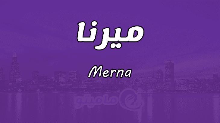معنى اسم ميرنا Merna وصفات حاملة الاسم