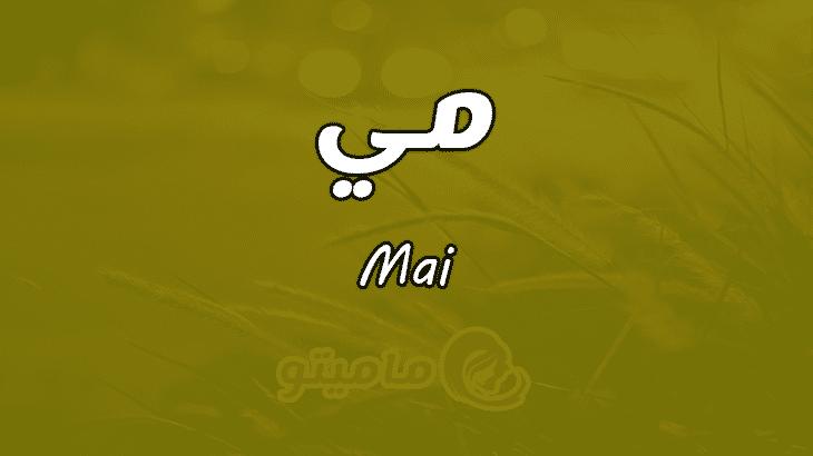 معنى اسم مي Mai بالتفصيل