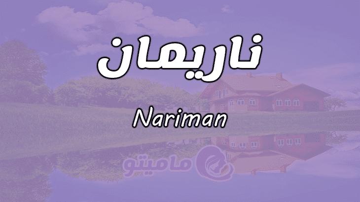 معنى اسم ناريمان Nariman وأسرار شخصيتها