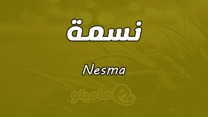 معنى اسم نسمة Nesma وأسرار شخصيتها