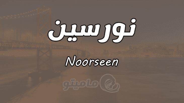 معنى اسم نورسين Noorseen وأسرار شخصيتها