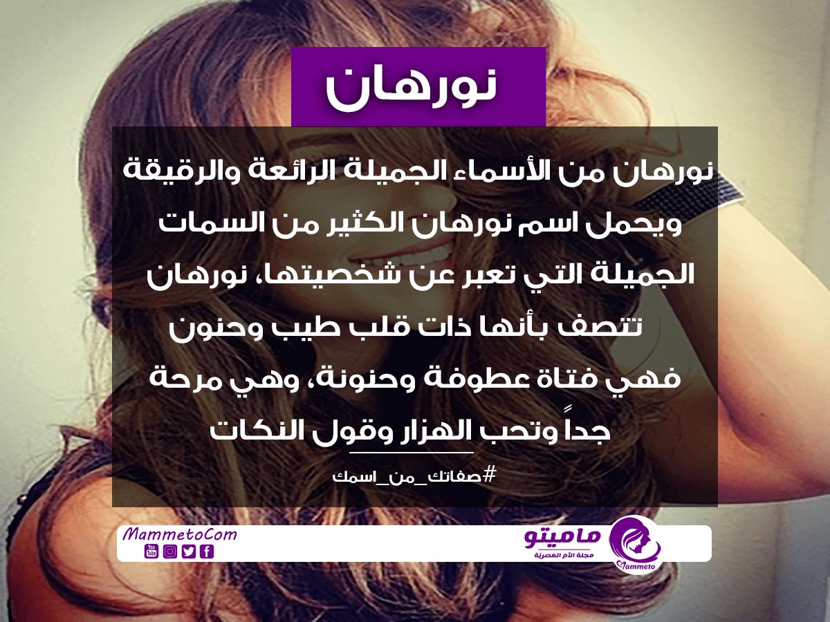 معنى اسم نورهان Nourhanne وأسرار شخصيتها