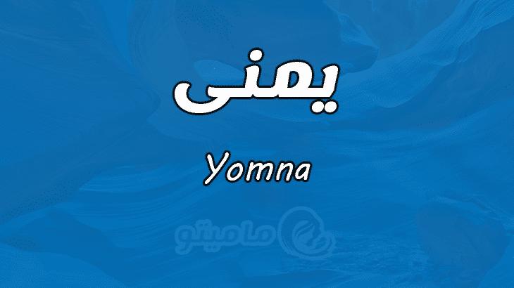 معنى اسم يمنى Yomna وأسرار شخصيتها