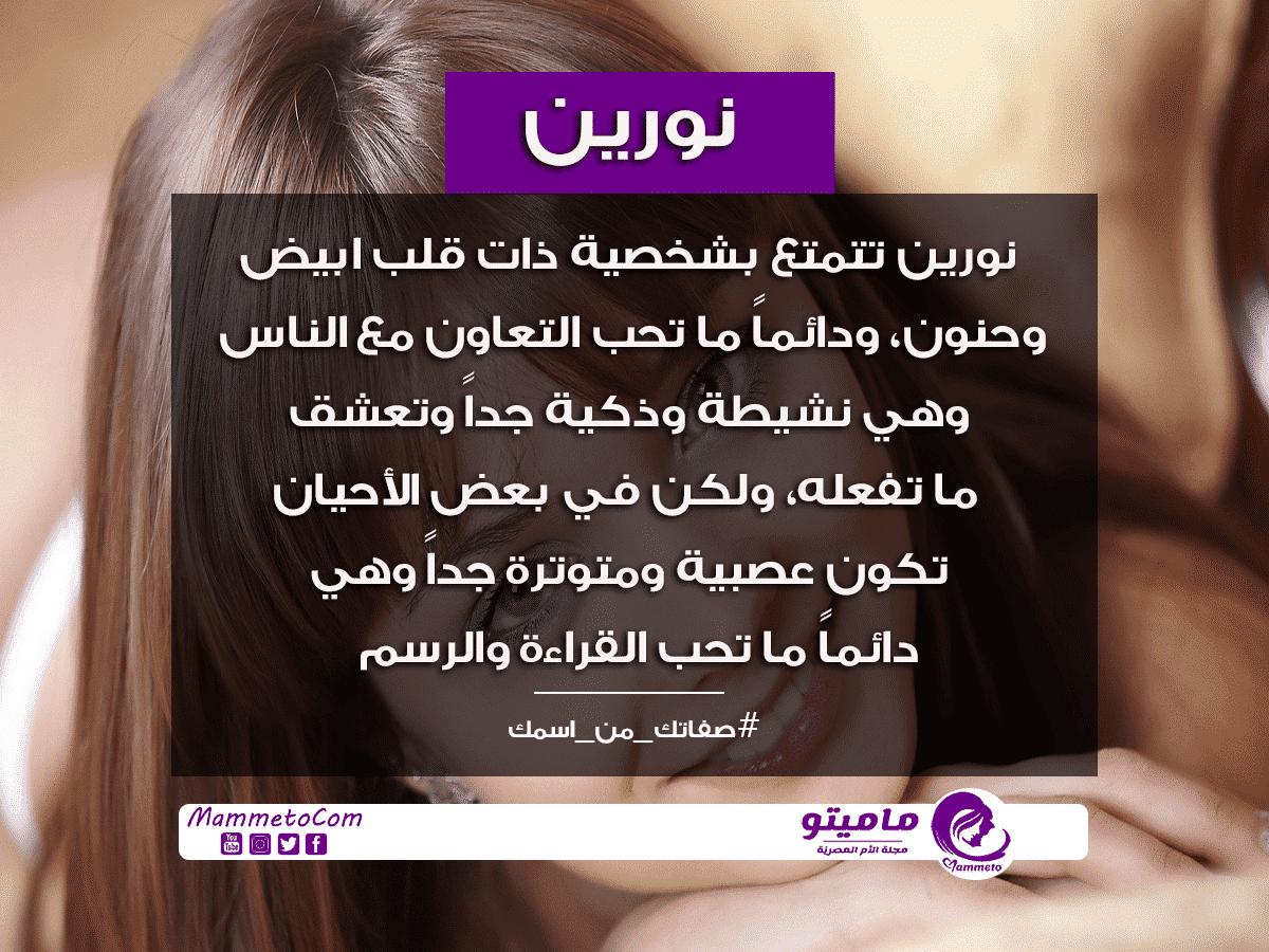 ما معنى اسم نورين Noureen وصفات حاملة الاسم