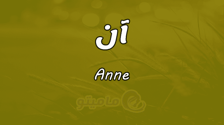 معنى اسم آن Anne وصفات حاملة الاسم