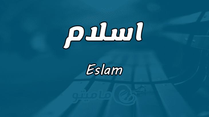 معنى اسم إسلام Eslam وصفات حاملي هذا الاسم