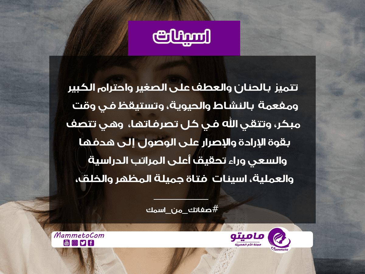 معنى اسم اسينات Asinat وصفات حاملة الاسم
