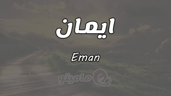 معنى اسم ايمان Eman وشخصيتها