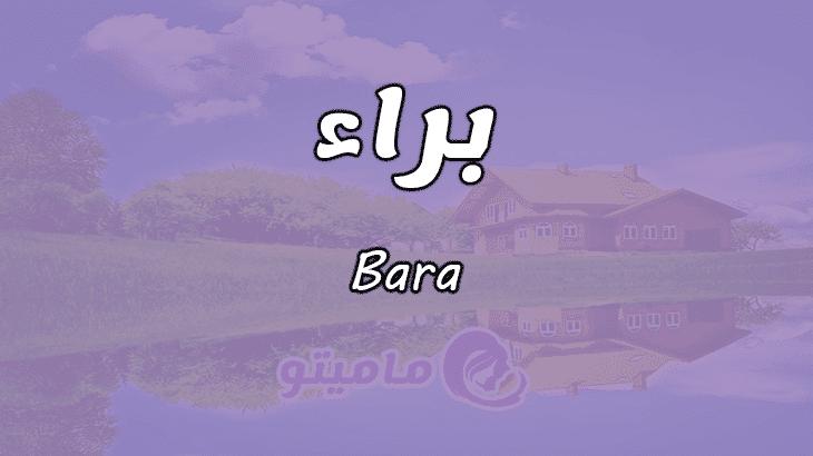 معنى اسم براء Bara وصفات حامل الاسم