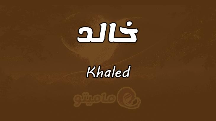معنى اسم خالد Khaled وأسرار شخصيته