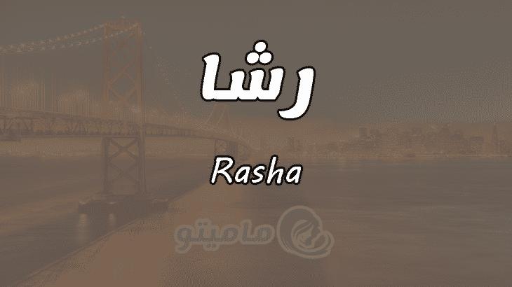 إلى عن على مخادع حديقة جراسيك معنى اسم رشا في المنام Dsvdedommel Com