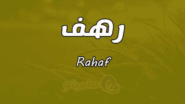 معنى اسم رهف Rahaf حسب علم النفس